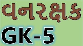 Gujarat Forest Guard Call Letter 2019 Download Vanrakshak Exam, Forest guard Bharti 2019, forest gua