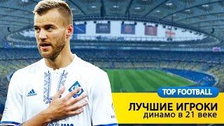 Лучшие игроки Динамо в 21 веке
