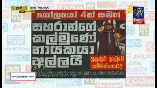 Siyatha Paththare | 21.05.2019 | Siyatha TV Thumbnail