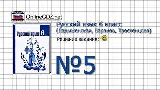 Задание № 5 — Русский язык 6 класс (Ладыженская, Баранов, Тростенцова)