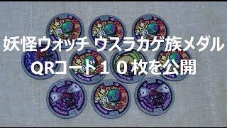 Repeat youtube video ウスラカゲ族のQRコード10枚を一挙公開(その2)[妖怪ウォッチ/メダル]