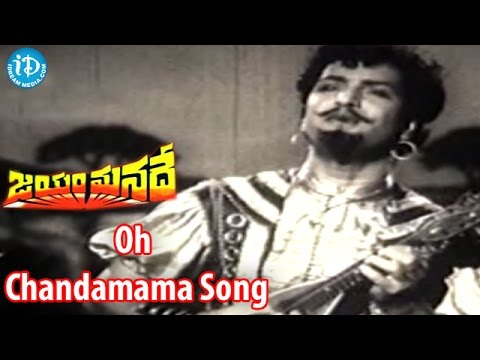 Oh Chandamama Song - Jayam Manade Movie Songs - Ghantasala  Songs, NTR, Anjali Devi