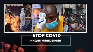 Индию накрыла волна коронавируса 300 тысяч заражений в сутки Стоп Ковид