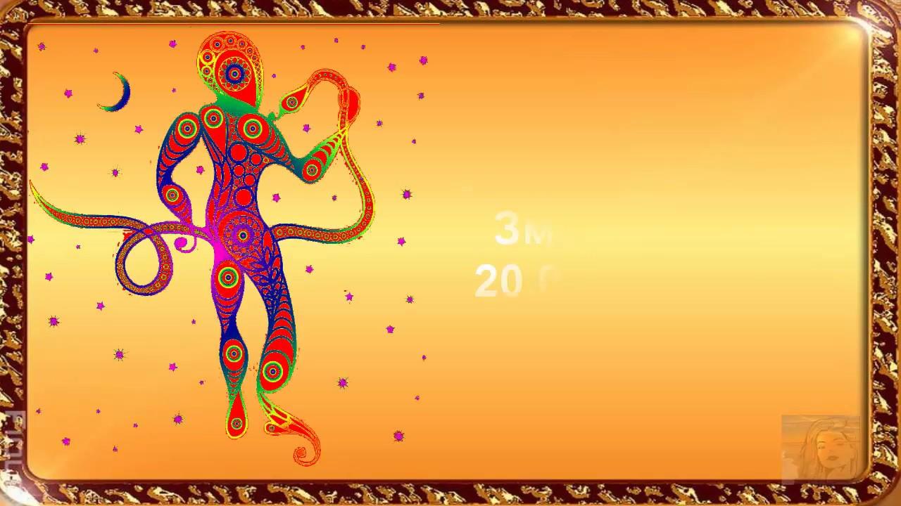 Подробный гороскоп для змееносцев онлайн.