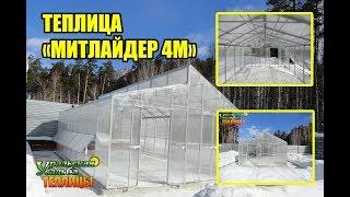 видео Самодельные теплицы из поликарбоната: строительство стен