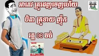 អាតេវ គ្រូដេញចេញហើយ part 08 end smart student funny story by The Troll Cambodia