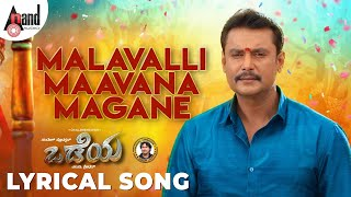 Odeya | Malavalli Maavana Magane | Lyrical Video | Darshan | M.D.Shridhar | N.Sandesh | Arjun Janya