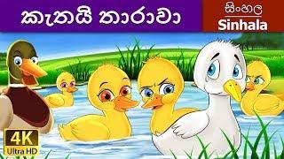 The Ugly Duckling in Sinhala - Sinhala Cartoon - Surangana Katha - 4K UHD - Sinhala Fairy Tales