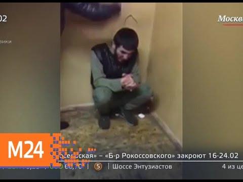 В кафе на юго-востоке Москвы произошла драка со стрельбой - Москва 24