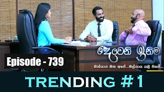 Deweni Inima | Episode 739 06th December 2019 Thumbnail