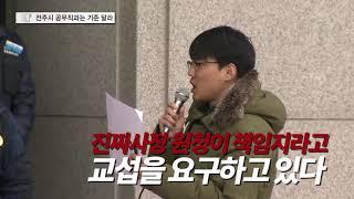 """""""우리도 교섭 쫌 하자"""" 민주노총 결의대회 대회영상"""