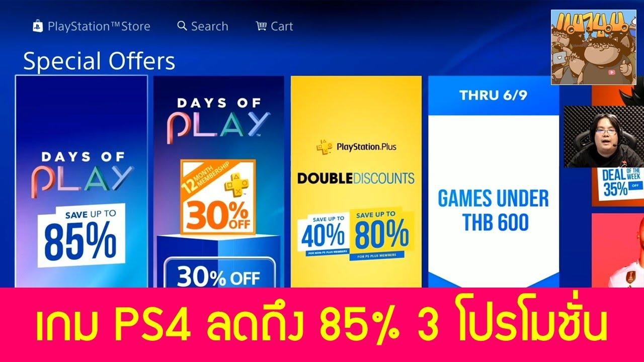 เกม PS4 ลดถึง 85% แบบดิจิตอลซื้อเกมไหนดี ? : ข่าวเกม