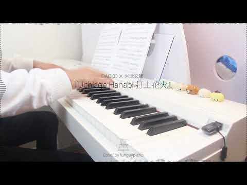 Uchiage Hanabi 打上花火   DAOKO×米津玄師   Piano Cover