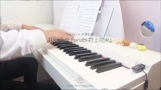 Video Uchiage Hanabi 打上花火 | DAOKO×米津玄師 | Piano Cover download MP3, 3GP, MP4, WEBM, AVI, FLV November 2017