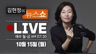 김현정의 뉴스쇼 실시간 생방송 (2018년 10월 15일 ∣ 월요일) - 비리유치원 명단 공개 후폭풍, 이재명 압수수색 신체검증, 음주감형 폐지, 굿바이 봉열사