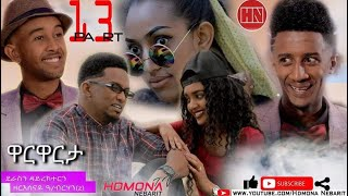 HDMONA - Part 13 - ዋርዋርታ ብ ዘርሰናይ ዓንደብርሃን Warwarta by Zeresenay Andebrhan - New Eritrean Film 2019