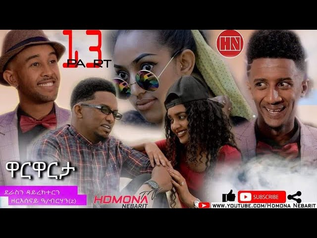 HDMONA - Part 13 - ዋርዋርታ ብ ዘርሰናይ ዓንደብርሃን Warwarta by Zeresenay Andebrhan - New Eritrean Film 2019