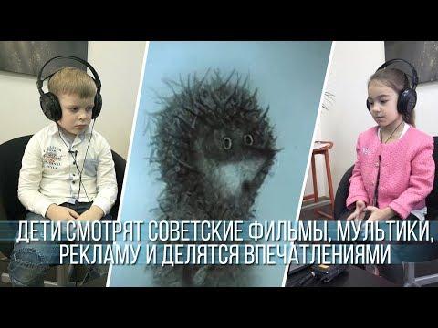 Дети смотрят советские фильмы, мультики, рекламу и делятся впечатлениями