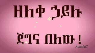 Zeleke Hailu - Jegna Belew ጀግና በለው (Amharic)