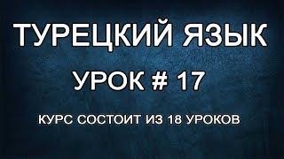 Турецкий Язык Для Начинающих: Развлечения | Урок #17
