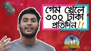 Earn Upto $10 Money By Playing PUBG Mobile In Bangladesh 2019 | Best App Make Money Online | Battle