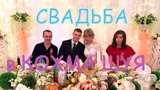 Свадьба в Кохма Шуя 89303419399