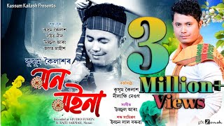O Seng By Kussum Kailash || Mon Moina || New Assamese Song 2020