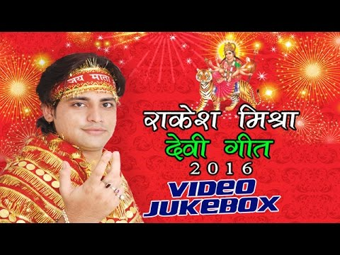 राकेश मिश्रा देवी गीत | Rakesh Mishra Devi Geet | VIDEO JUKEBOX | Bhojpuri Devi Geet 2016 New