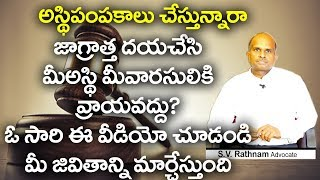 ADVOCATE RATNAM GARU SAYS ABOUT WILL