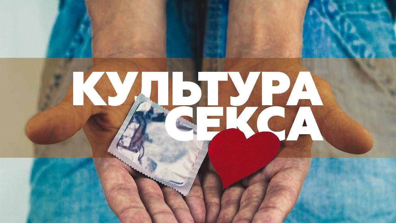 Необходимо ли сексуальное просвещение в России