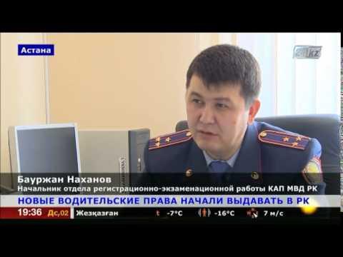 Новые водительские права начали выдавать в Казахстане