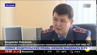 Новые водительские права начали выдавать в Казахстане(В Казахстане начали выдавать водительские удостоверения нового образца., 2015-03-02T14:12:23.000Z)