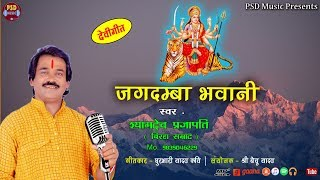 Jagdamba Bhawani Bhajan - Shyamdev Prajapati New Bhakti Song | HD Bhojpuri Bhajan