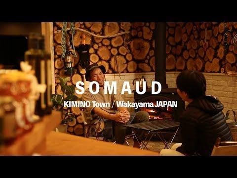 きこりのピザ屋 SOMAUD ~杣人(ソマウド)のこと、お店のこと~