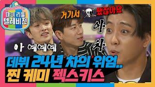 [마리텔1] 싸우는 거❌ 우당탕탕 젝스키스 오빠들의 찐 티키타카 #젝스키스 #옛능 MBC170603방송