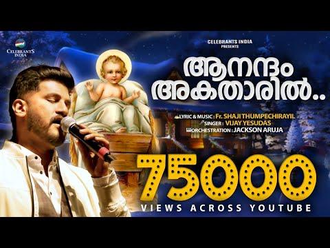 ANANDHAM AKATHARIL | Super Hit Christmas CAROL Song | Vijay Yesudas | Fr Shaji Thumpechirayil