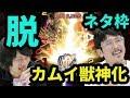 【モンスト】拡大爆破弾×2は格別!カムイ獣神化使ってみた!【なうしろ】