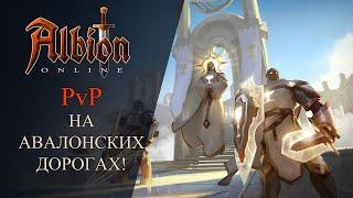 Albion online : PvP На Дорогах АВАЛОНА! 5 vs РЕЙД!