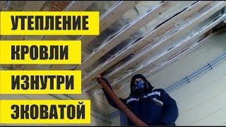 видео Как утеплить крышу частного дома изнутри