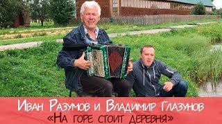 Владимир Глазунов и Иван Разумов - На горе стоит деревня