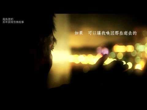 林廣財-涼山情歌(完整版+Live版)