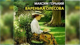 Варенька Олесова, Максим Горький радиоспектакль слушать онлайн