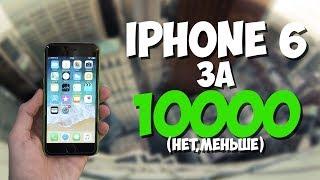 Купил iPhone 6 за 10000 рублей (нет, дешевле). Путь до флагмана.