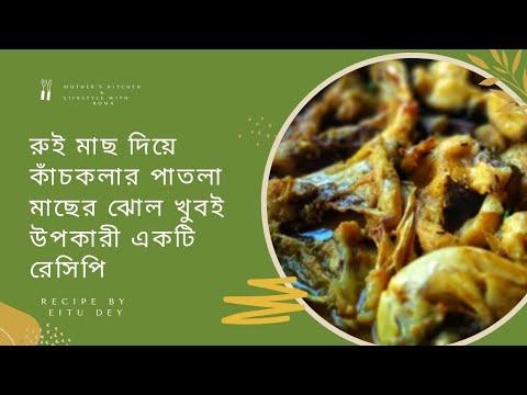 Green Banana Fish Curry... Recipe By Eitu (Bengali Recipe)