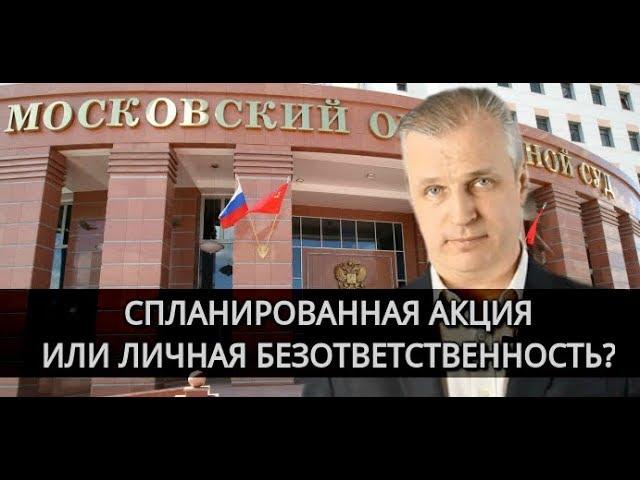 Стрельба в Мособлсуде — спланированная акция или личная безответственность? Андрей Иванов