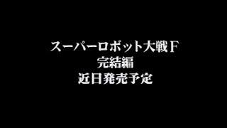 Zapętlaj スパロボF 予告 | NEET gamer2