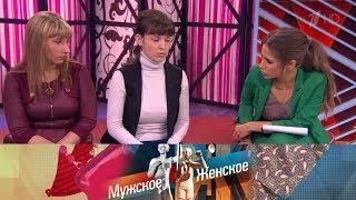 Подальше от дома. Мужское / Женское. Выпуск от 28.03.2019