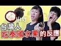 台灣人試吃泰國水果山竹的反應如何呢! 瓦特阿攸 水果 泰國 首批引進