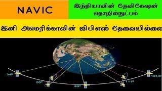 NAVIC | الهند أحدث تكنولوجيا الملاحة | NAVIC VS جنوب-كيف تفعل ذلك ؟