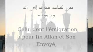 """Hadith n°1 An-Nawawi psalmodié : """"les actions ne valent que par leurs intentions"""""""